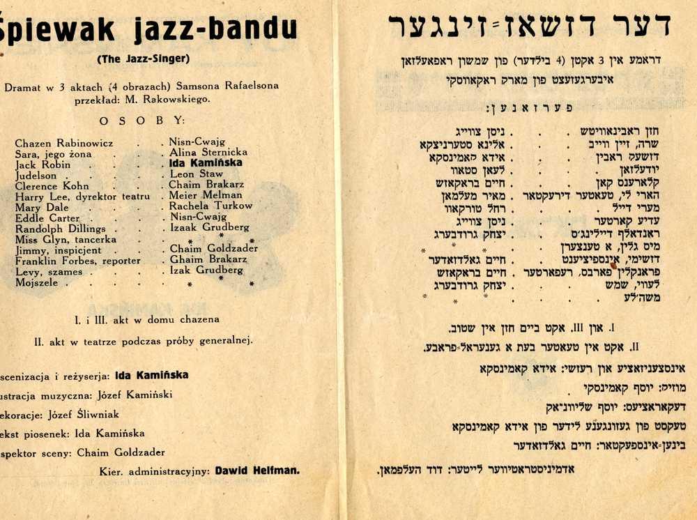 Jazz Singer2 box 37035.jpg