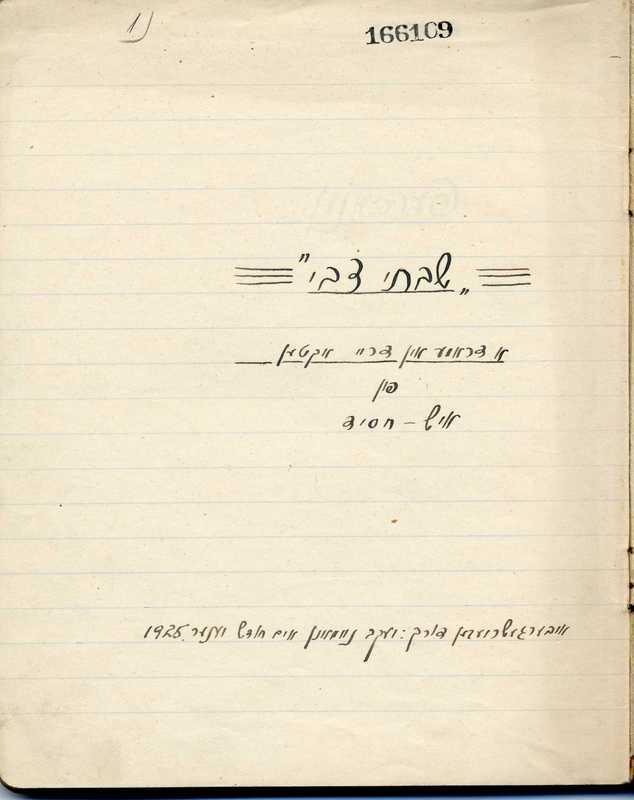 Shabtai Zvi Yiddish MS105.jpg