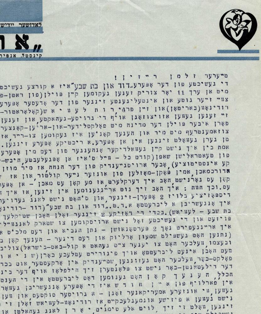 Ararat letter to Zalmen1918Bx38.jpg