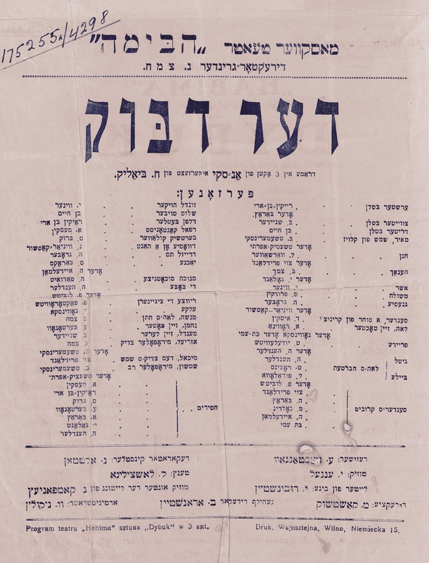 Hebrew Dybbuk.jpg