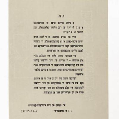 RG 3 Folder 2000.3 - 1936 ca. - Invitation to attend talk by Itsik Manger about Chaim Grade.jpg